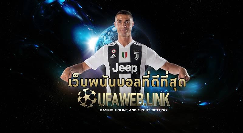 เว็บพนันบอลที่ดีที่สุด Ufaweb.link จุดเด่นที่คุณไม่อาจมองข้าม เว็บพนันอันดับ 1 ของประเทศ